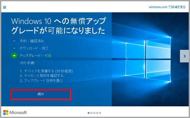 画像4: 簡単!Windows10への無償アップグレード