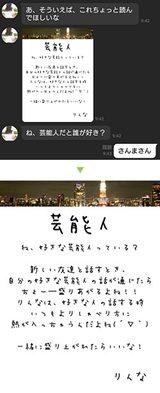 画像: ◆『りんな』からラブレター届いた??笑