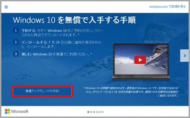 画像2: 簡単!Windows10への無償アップグレード