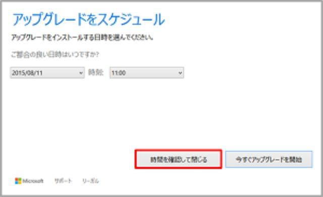画像7: 簡単!Windows10への無償アップグレード