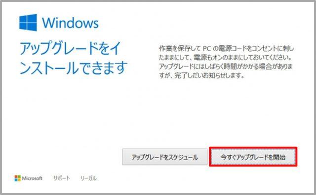 画像6: 簡単!Windows10への無償アップグレード