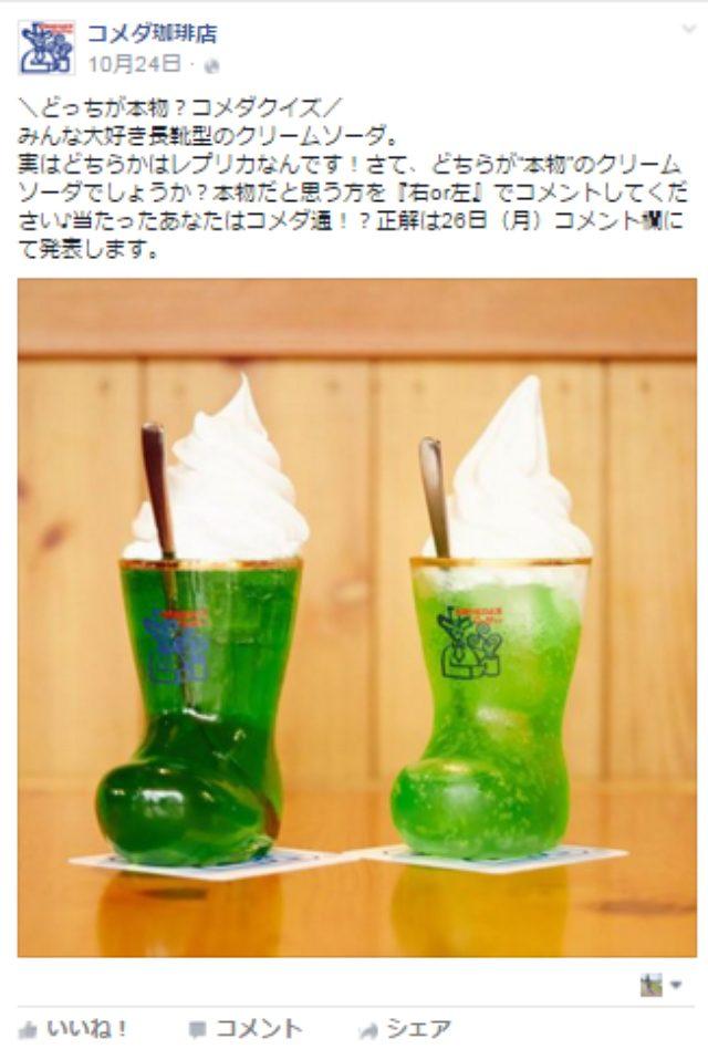 画像1: コメダ珈琲店 Facebook www.facebook.com