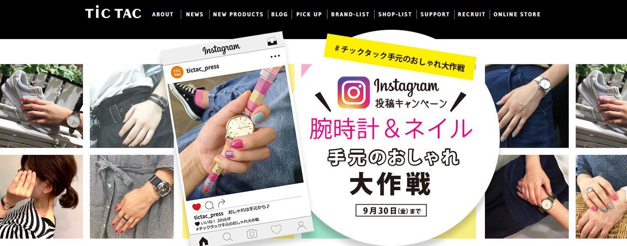 画像: 腕時計とネイルで手元をおしゃれに!Instagramに投稿するだけの簡単キャンペーン