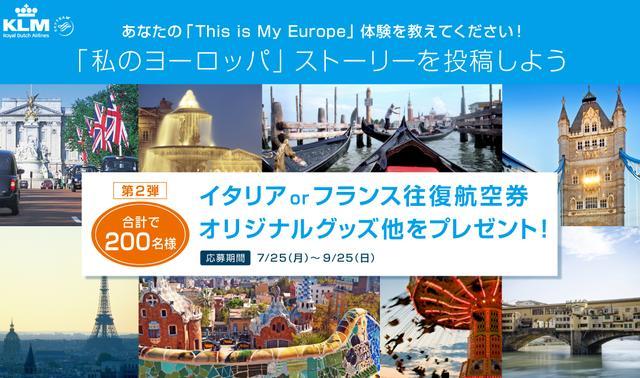 """画像: """"私のヨーロッパ""""ストーリーを伝えるハッシュタグキャンペーン"""