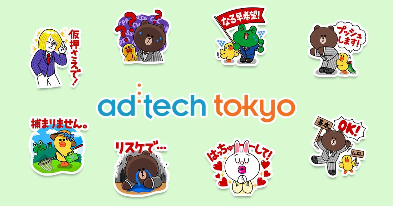 画像: ad:tech tokyo LINE公式アカウント開設! | アドテック東京 公式サイト