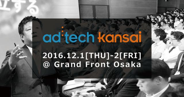 画像: ad:tech kansai official Web site