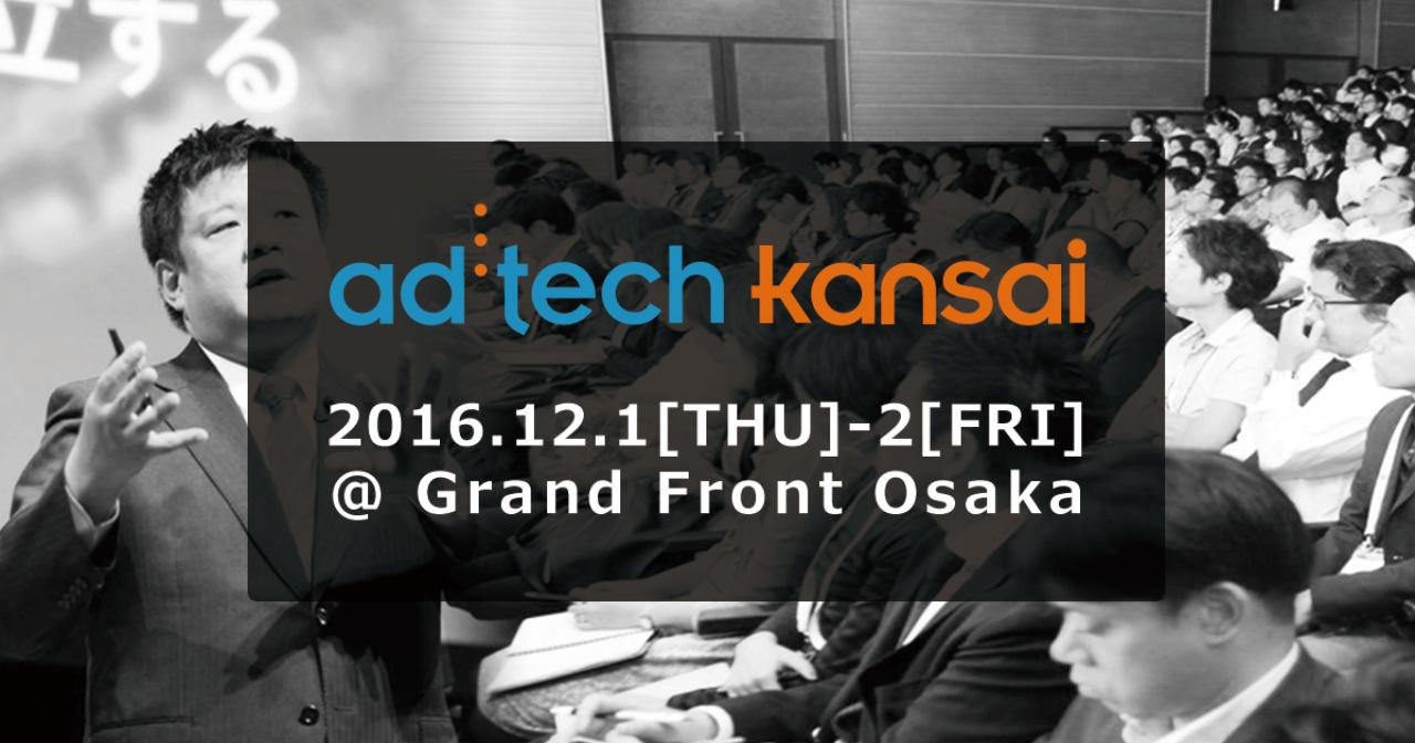 画像: ad:tech kansai official Web site