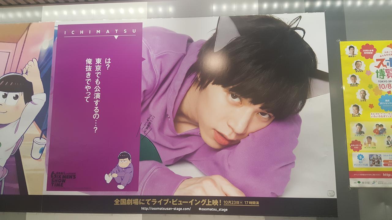画像1: 渋谷駅で四男・一松を発見!早速twitterで情報提供だ!