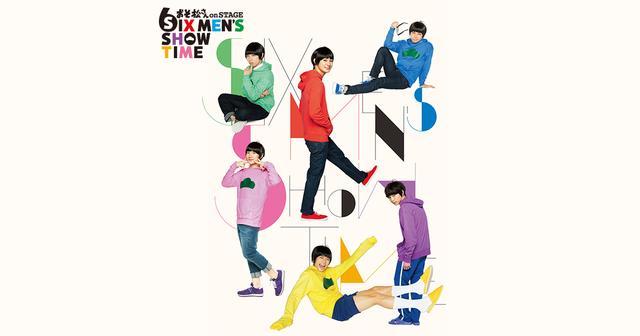 画像: TICKET&SCHEDULE | 舞台 「おそ松さんon STAGE ~SIX MEN'S SHOW TIME~」公式サイト