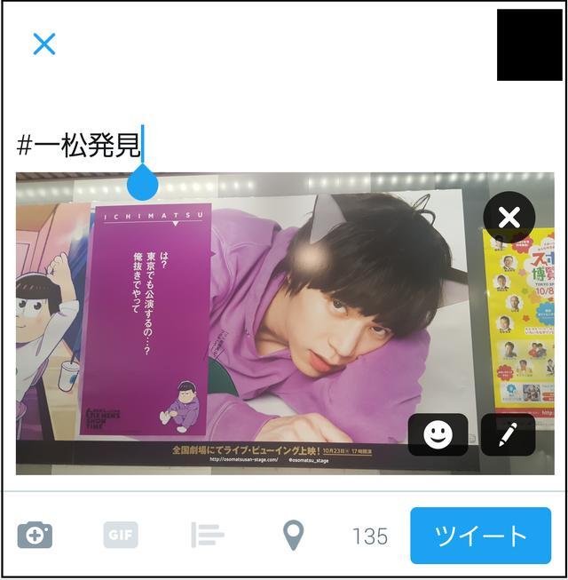 画像3: 渋谷駅で四男・一松を発見!早速twitterで情報提供だ!