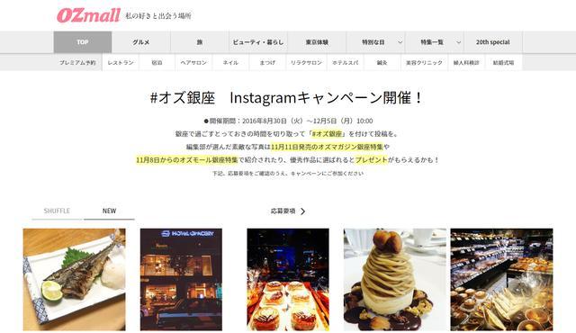 画像: あなたのお気に入りの銀座、Instagramで投稿!豪華商品が当たるかも?
