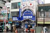 画像: 韓流百貨店(ハンリュウヒャッカテン)|新大久保・コリアンタウン情報ならWOW新大久保