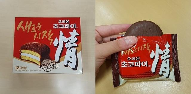 画像: 韓国でチョコパイといったら、초코파이 정(チョコパイ ジョン)