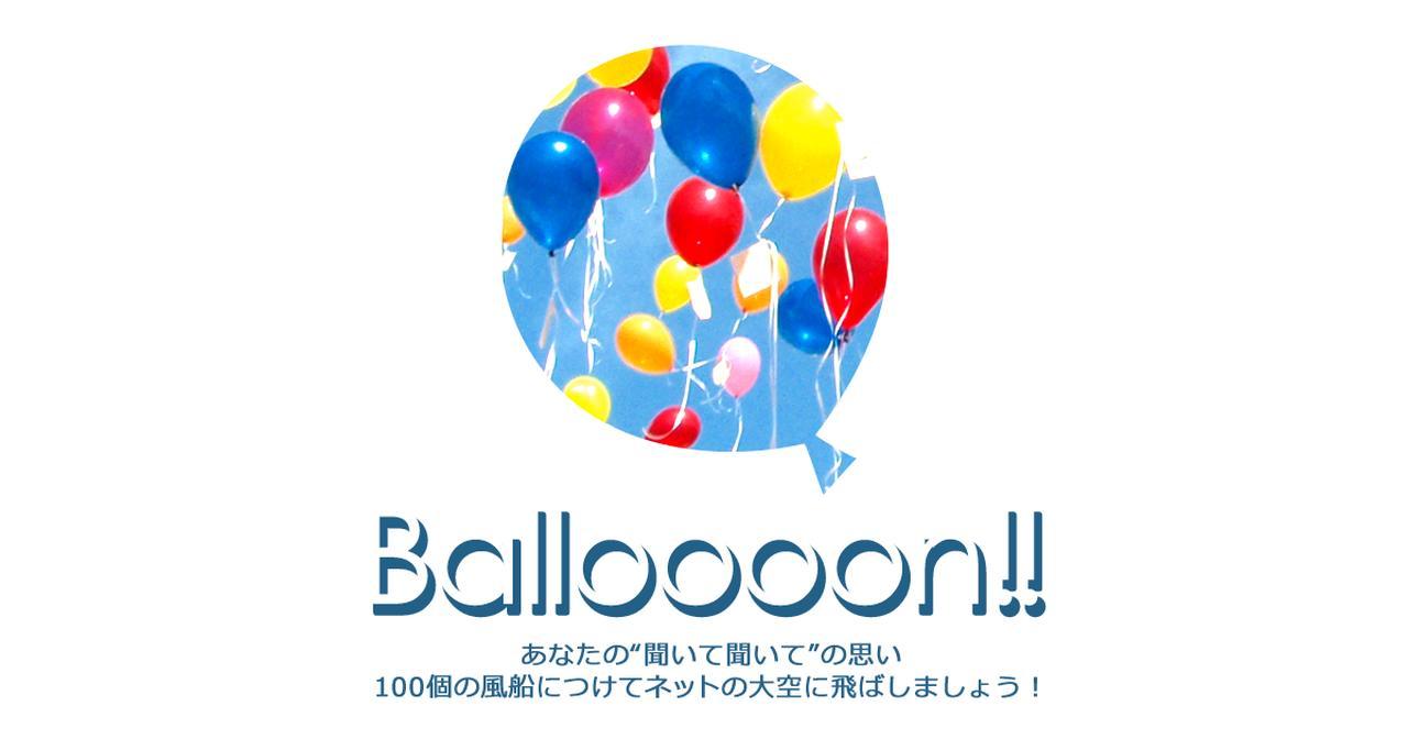画像: Balloooon!!
