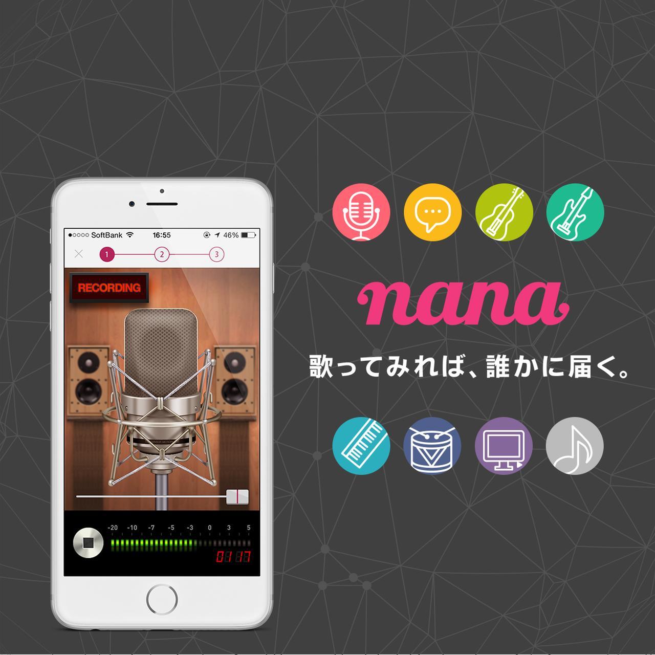 画像: nana