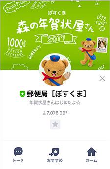 画像: LINE公式アカウントのご紹介 郵便年賀.jp