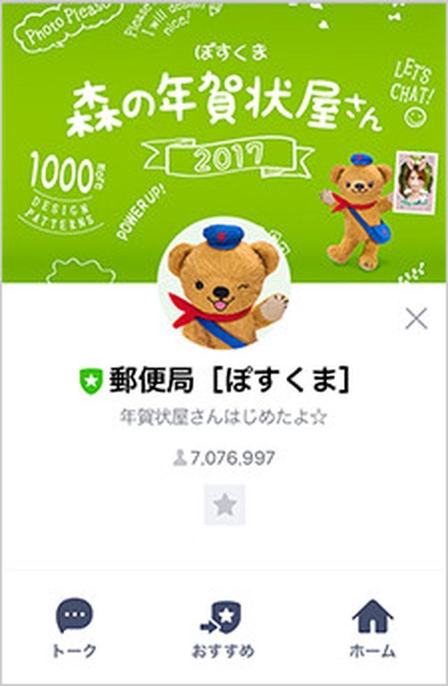 画像: LINE公式アカウントのご紹介|郵便年賀.jp