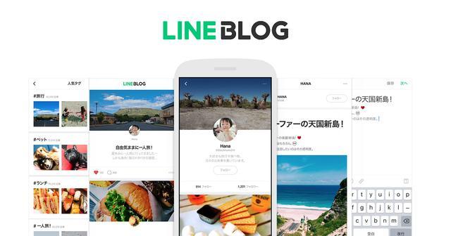 画像: 【LINE BLOG】著名人向けブログサービス「LINE BLOG」、本日より一般ユーザーもブログを開設可能に | LINE Corporation | ニュース