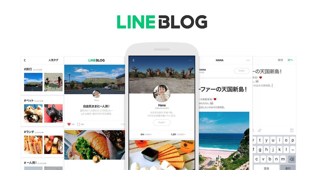 画像: 【LINE BLOG】著名人向けブログサービス「LINE BLOG」、本日より一般ユーザーもブログを開設可能に   LINE Corporation   ニュース