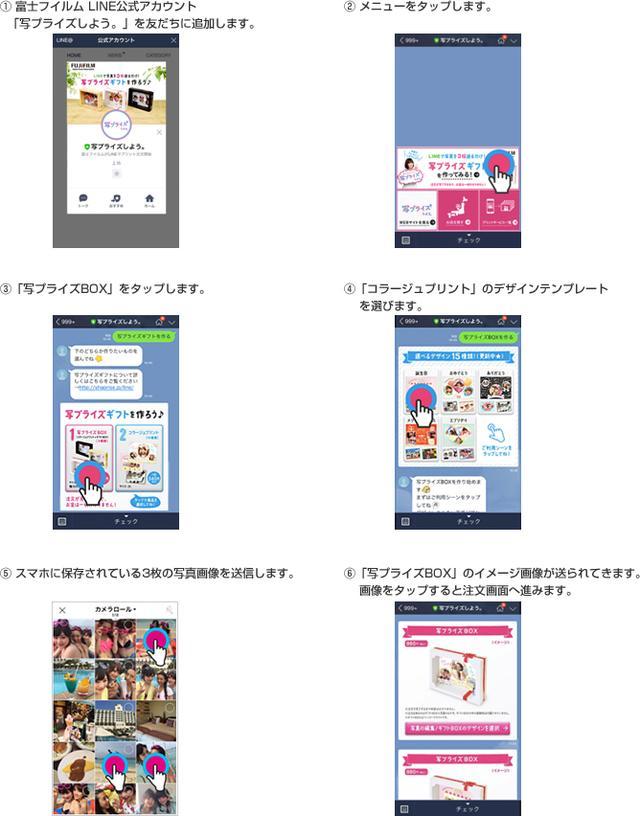 画像: 富士フイルムのLINE公式アカウント「写プライズしよう。」から簡単にプリント注文!LINEからプリント注文ができるサービスを本日より開始: ニュースリリース | 富士フイルム