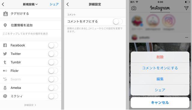 画像: Instagramにコメント無効化やフォロワー削除など、快適に使うための新機能追加