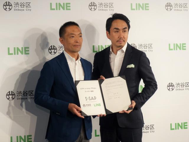 画像: LINEと渋谷区がパートナー協定締結、子育て世代向け行政サービスなど「LINE」を通じて展開、人的交流や区役所職員の改革も
