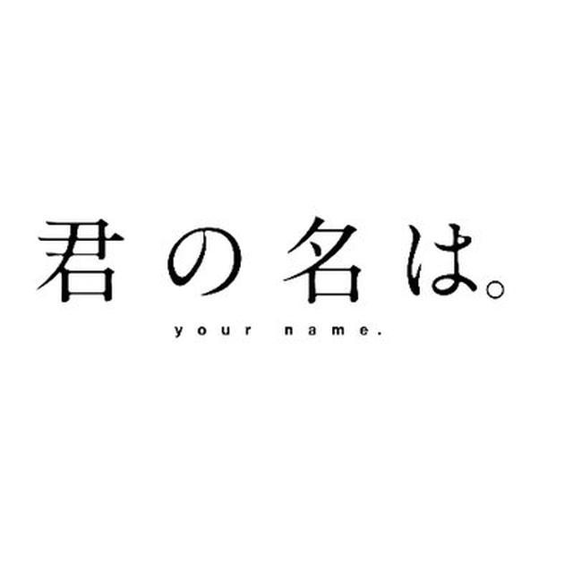 画像: 映画『君の名は。』製作委員会著作権担当 on Twitter twitter.com