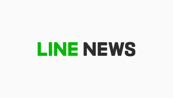 画像: 【LINE NEWS】「LINEアカウントメディア プラットフォーム」に ファッション誌、海外通信社、地方紙など計31メディアが新たに参画   LINE Corporation   ニュース