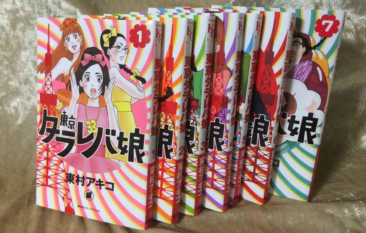 画像: 【Transit漫画部】実写ドラマ化した『東京タラレバ娘』を読んで打ちのめされてみた