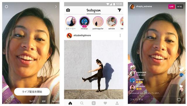 画像: インスタグラム ストーリーズのライブ動画が日本でも利用可能に | Facebookニュースルーム