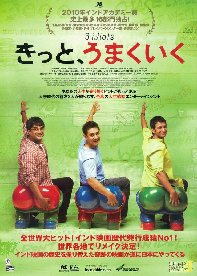 画像: きっと、うまくいく - 作品 - Yahoo!映画