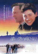 画像: 遠い空の向こうに - 作品 - Yahoo!映画