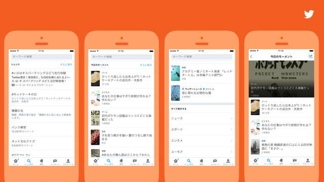 画像: 「もっと探す」タブのご紹介 | Twitter Blogs