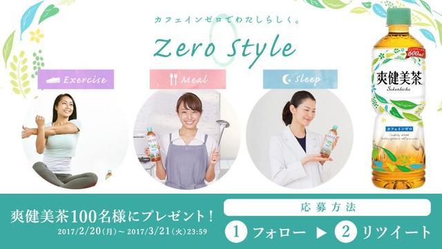 画像: 爽健美茶 on Twitter twitter.com