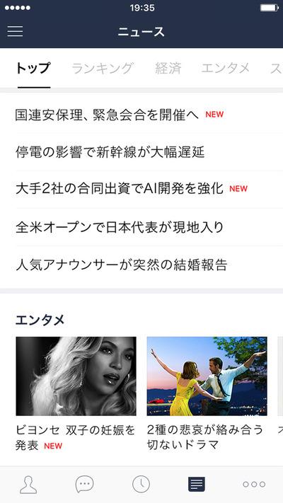 画像: 話題のニュースやお天気もLINEひとつで。LINEに「ニュース」タブが登場しました!   LINE公式ブログ