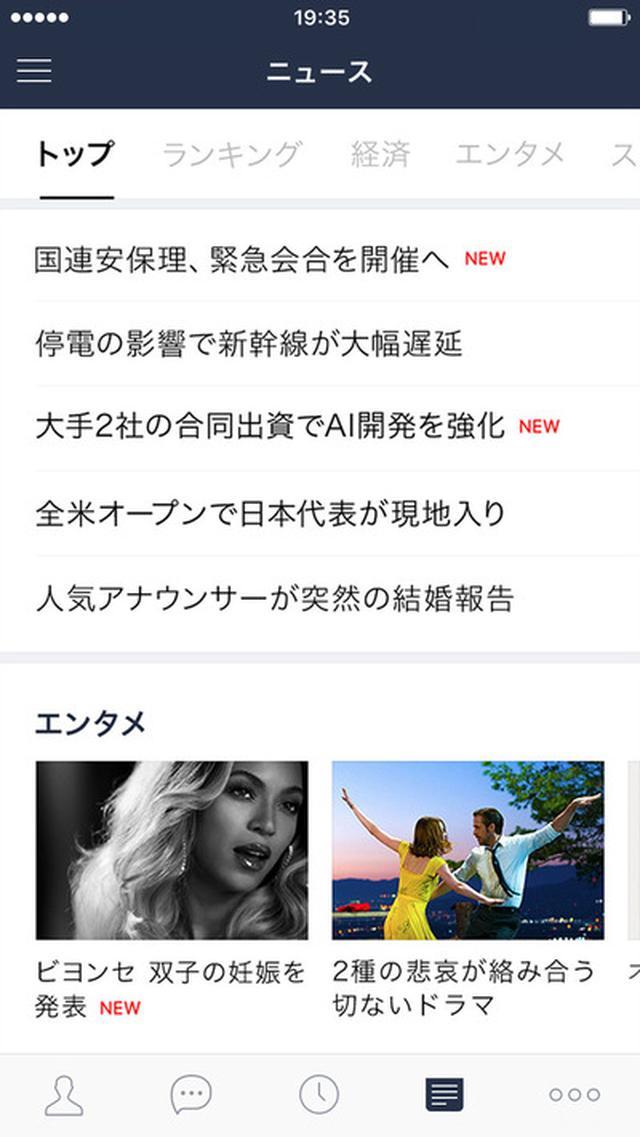 画像: 話題のニュースやお天気もLINEひとつで。LINEに「ニュース」タブが登場しました! | LINE公式ブログ