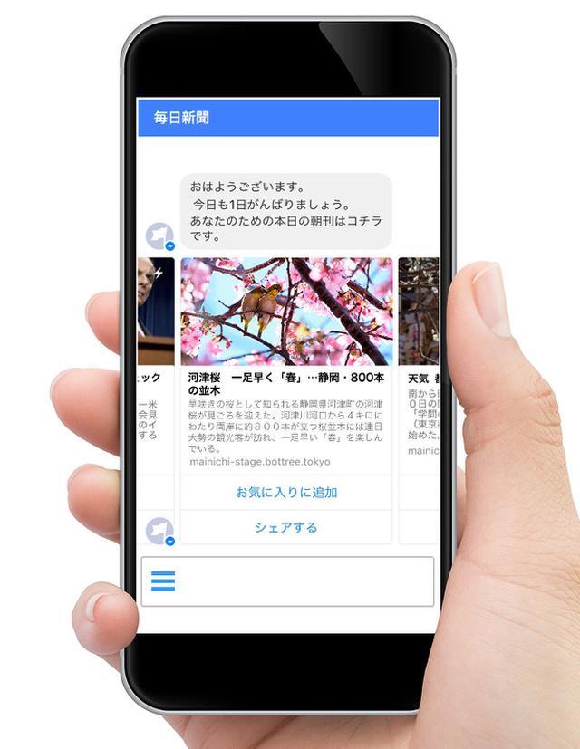 画像: 毎日リリース:Facebookメッセンジャーで自分好みのニュースが届く 「毎日新聞ニュースメッセンジャー」をリリース(2017/3/1) - 毎日新聞