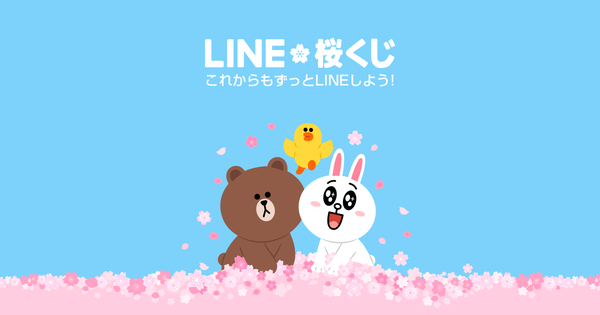 画像: 【#LINE桜くじ】最大100万円が当たる! 桜くじ付きスタンプで感謝の気持ちを届けよう | LINE公式ブログ