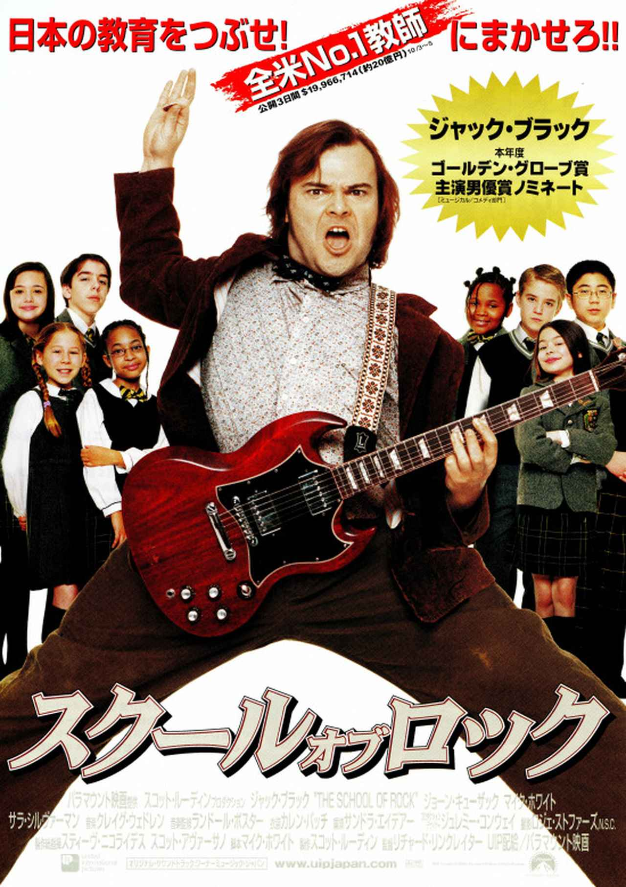 画像: スクール・オブ・ロック - 作品 - Yahoo!映画
