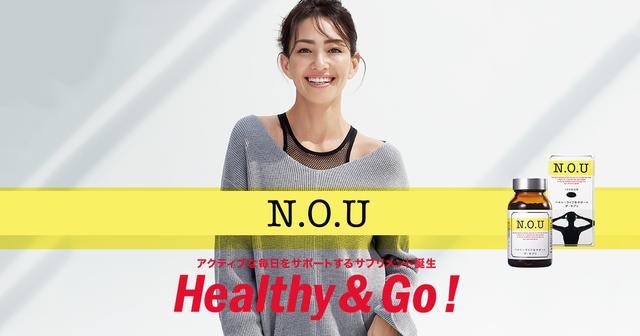 画像: N.O.U |資生堂|サプリメント 機能性表示食品