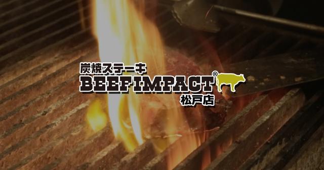 画像: ステーキ 松戸 [炭焼ステーキ BEEFIMPACT(ビーフインパクト) 松戸店] 千葉県