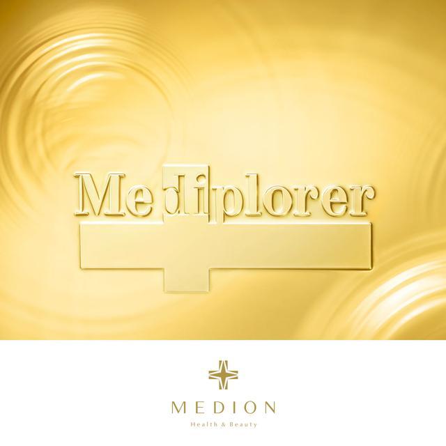 画像: 【Mediplorer】メディプローラー 公式サイト|炭酸パックのパイオニア