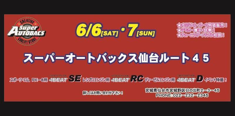 画像: 6月6日(土)・7日(日)にスーパーオートバックス仙台ルート45で開催