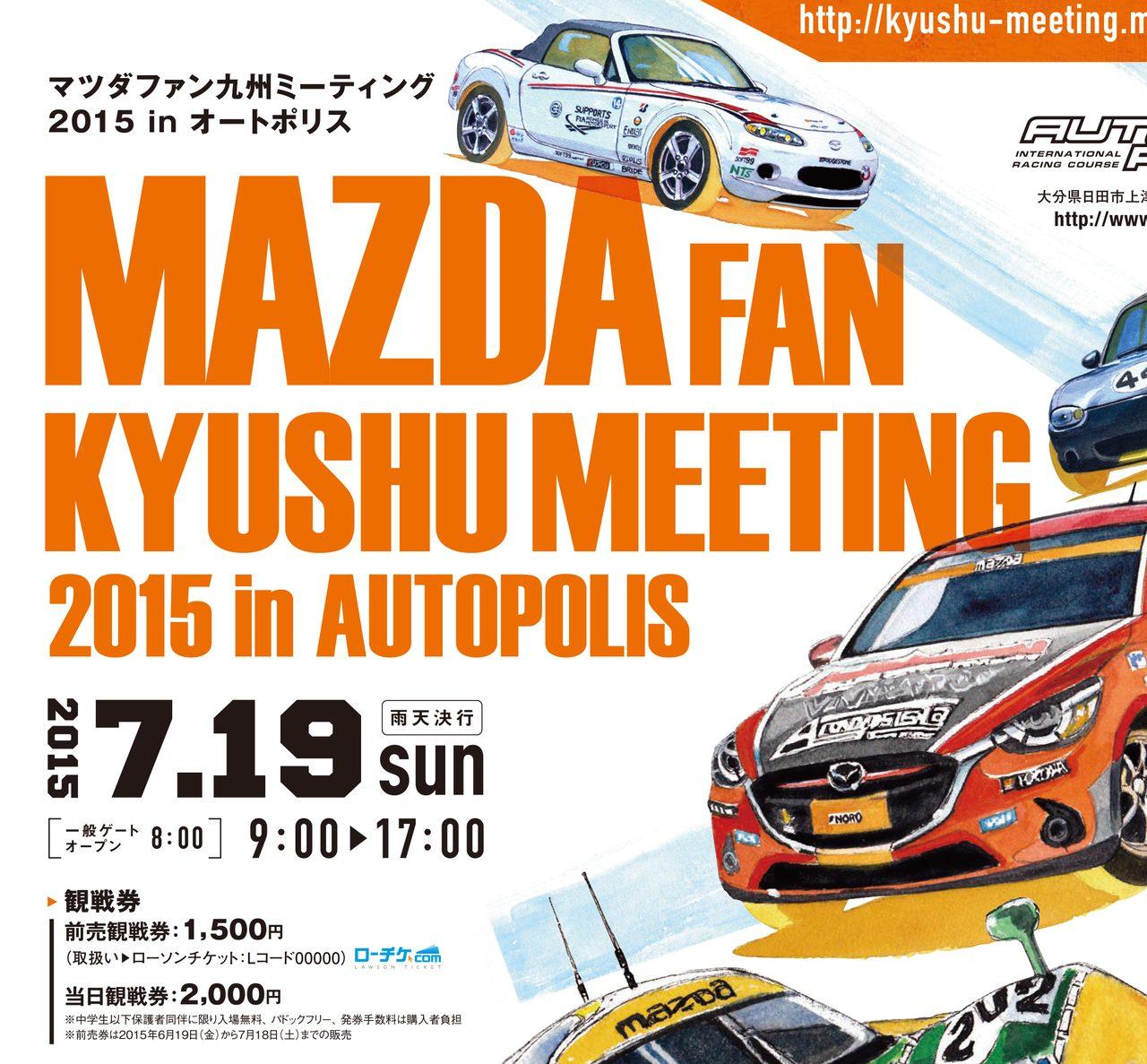 画像: オーナーズクラブ企画:マツダファン九州ミーティング2015 in AUTOPOLIS - MAZDA FAN SITE