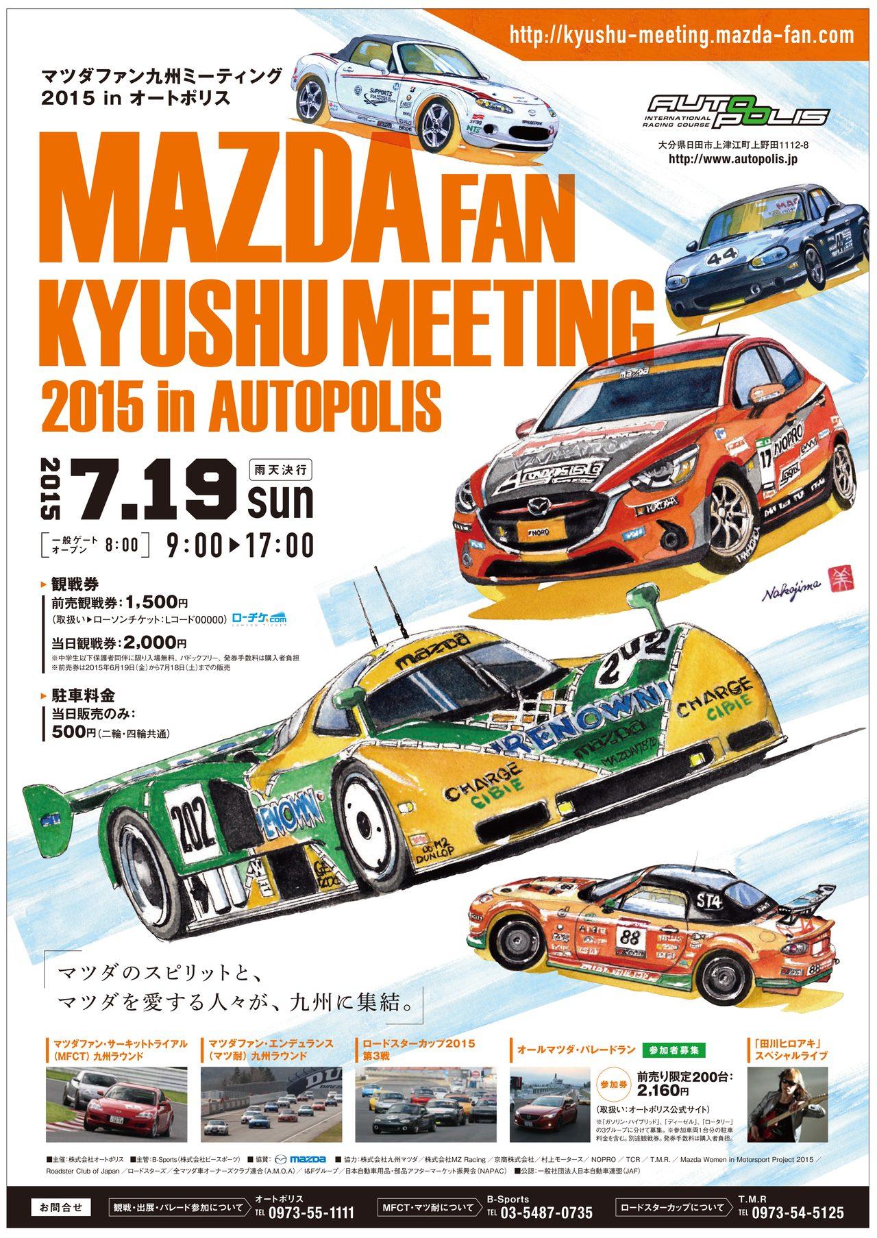 画像: マツダファン九州ミーティング2015 in オートポリス kyushu-meeting.mazda-fan.com