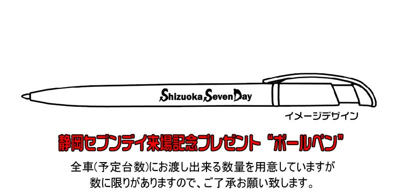 画像: 静岡セブンデイ 公式サイト///イベント最新ニュース