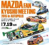 画像: MAZDA FAN KYUSYU MEETING OFFICIAL WEB SITE | マツダファン九州ミーティング公式サイト