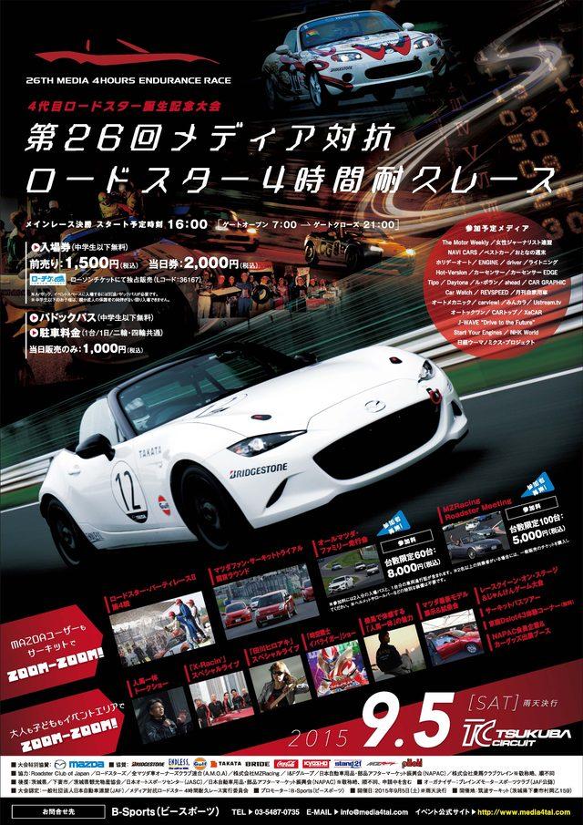 画像: mzracing.jp