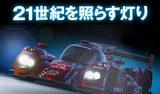 画像: MZRacing Store - マツダ・モータースポーツに関連する入手困難な、モデルカー、ウェア&グッズ、書籍やDVDの販売