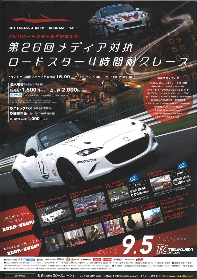 画像: MZRacing Roadster Meeting